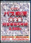 マリアバス痴●大全集超豪華版5枚組2980円