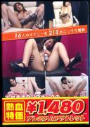 女性専用DVDボックスSpecial Edition vol.7