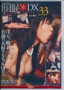 催眠 赤 DX 33 スーパーmc編