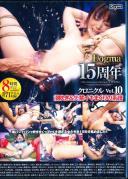 ドグマ15周年クロニクル Vol.10 潮吹き・失禁イキまくりの系譜