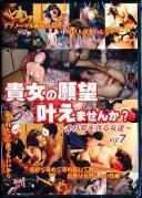 貴女の願望叶えませんか? 〜非日常を貪る女達〜 Vol.7