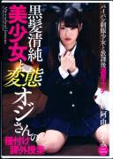 黒髪清純美少女と変態オジさんの種付け課外授業 阿由葉あみ