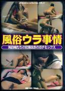 風俗ウラ事情 all maniac collection VOL.4