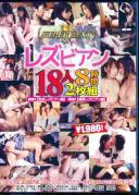 SUPER BEST OF レズビアン18人8時間2枚組