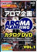 アロマ企画 カタログDVD VOL.1