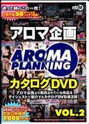 アロマ企画 カタログDVD VOL.2