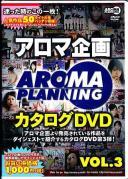 アロマ企画 カタログDVD VOL.3