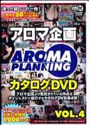 アロマ企画 カタログDVD VOL.4