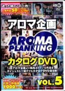 アロマ企画 カタログDVD VOL.5