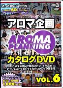 アロマ企画 カタログDVD VOL.6