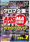 アロマ企画 カタログDVD VOL.7