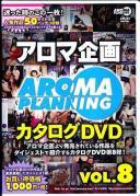 アロマ企画 カタログDVD VOL.8