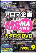アロマ企画 カタログDVD VOL.9