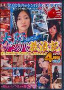 大阪ナンパ放浪記4時間 VOL.2