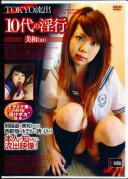 TOKYO流出 10代の淫行 美和(18)