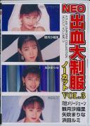 NEO出血大制服 ノーカット VOL.3