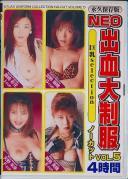 NEO出血大制服 ノーカット VOL.5
