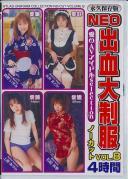 NEO出血大制服 ノーカット VOL.8
