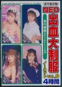 NEO出血大制服 ノーカット VOL.9