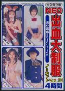 NEO出血大制服 ノーカット VOL.10