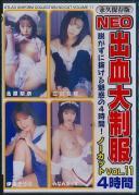 NEO出血大制服 ノーカット VOL.11