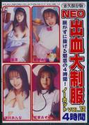 NEO出血大制服 ノーカット VOL.12