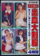 NEO出血大制服 ノーカット VOL.14