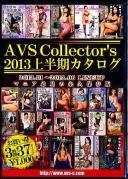 AVSCollector's2013上半期カタログ