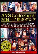 AVSCollector's2014上半期カタログ