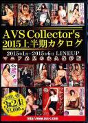 AVSCollector's2015上半期カタログ
