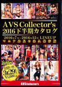 AVSCollector's2016下半期カタログ