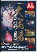 復刻限定版『大浣腸』シリーズコレクション VOL.1