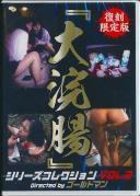 復刻限定版『大浣腸』シリーズコレクション VOL.2