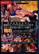 極秘輪姦温泉旅行 番頭さん!ウチのおまんこ大好きスケベ妻を私の寝ている横で寝取ってください!