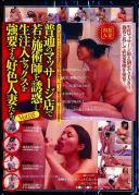 普通のマッサージ店で若い施術師を誘惑し生注入セックスを強要する好色人妻たち Vol.05