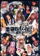 池袋Bitch!!! 001 【素人】彼氏に内緒( ´・ω・`)撮ってみた【中田氏】