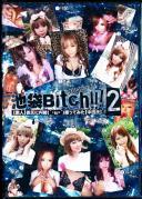 池袋Bitch!!! 002 【素人】彼氏に内緒( ´・ω・`)撮ってみた【中田氏】