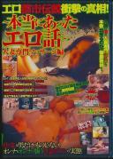エロ都市伝説衝撃の真相! 〜本当にあったエロ話〜 人妻専門マッサージ編