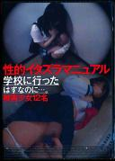 性的イタズラマニュアル 学校に行ったはずなのに…。 被害少女12名