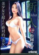 新人 プレステージ専属デビュー 美少女を超えた絶対的『美女』 松岡すず