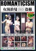 ROMANTICISM 女湯浪曼 ハイビジョンビデオカメラ盗撮 2