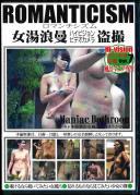 ROMANTICISM 女湯浪曼 ハイビジョンビデオカメラ盗撮 7