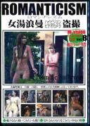 ROMANTICISM 女湯浪曼 ハイビジョンビデオカメラ盗撮 8