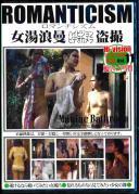 ROMANTICISM 女湯浪曼 ハイビジョンビデオカメラ盗撮 11