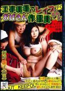 工事現場でレイプされたおばさん作業員 新崎雛子(30歳)