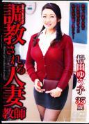 調教される人妻教師 枡田ゆう子