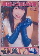 手袋いっぱいの愛 2