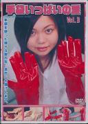 手袋いっぱいの愛 3