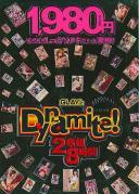 GLAY'z Dynamite! 2枚組8時間