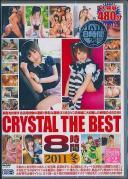 CRYSTAL THE BEST 8時間 2011 冬